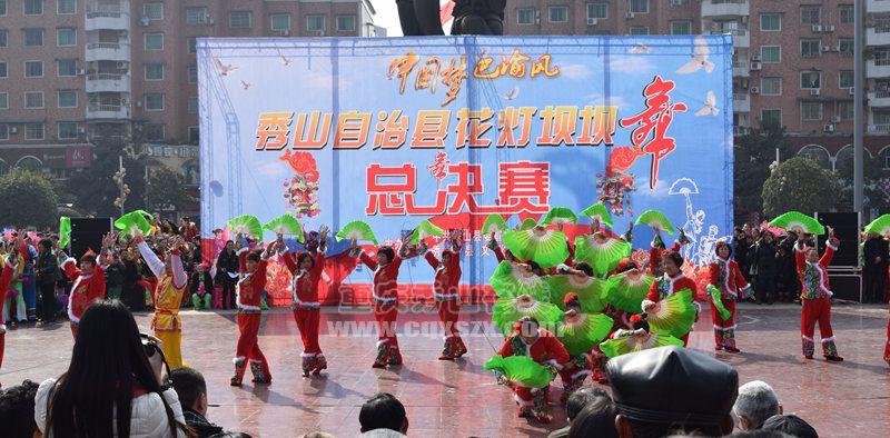 中国梦巴渝风秀山自治县花灯坝坝舞总决赛