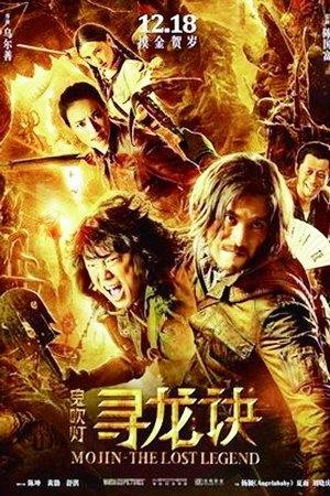 秀山在线邀你12月27日免费看《寻龙诀》(需有微信的手机朋友)先到先得!