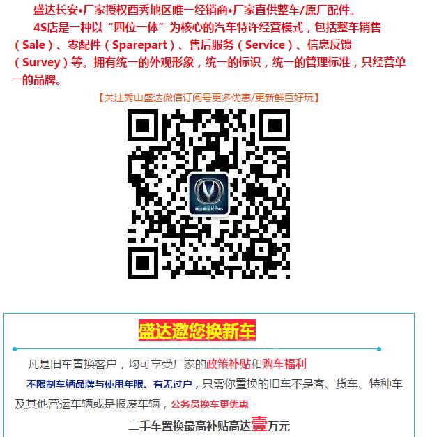 广州车展|公众开放首日,长安汽车展台嗨不停
