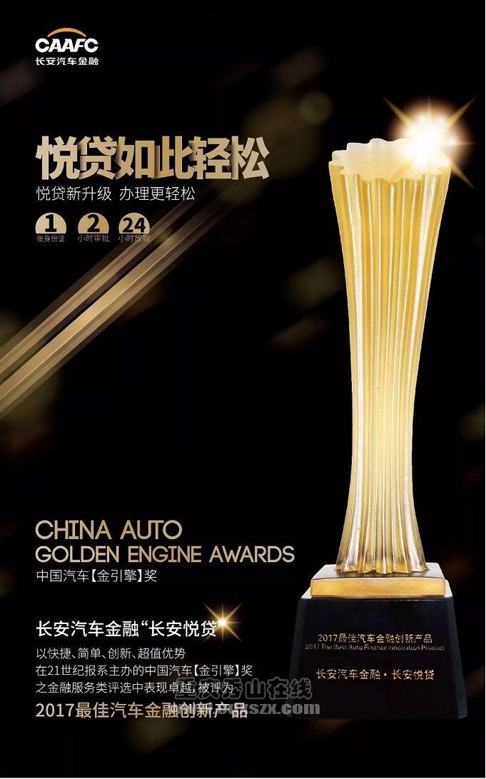 长安汽车金融再度荣获2017中国汽车「金引擎」奖