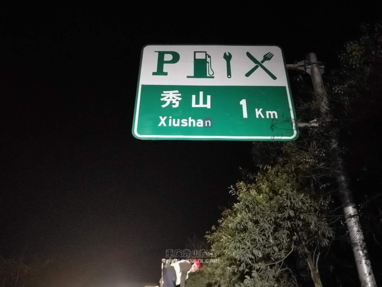 秀山高速公路指示牌字母已更换。