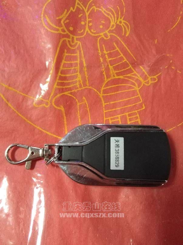 谁的车钥匙打落了